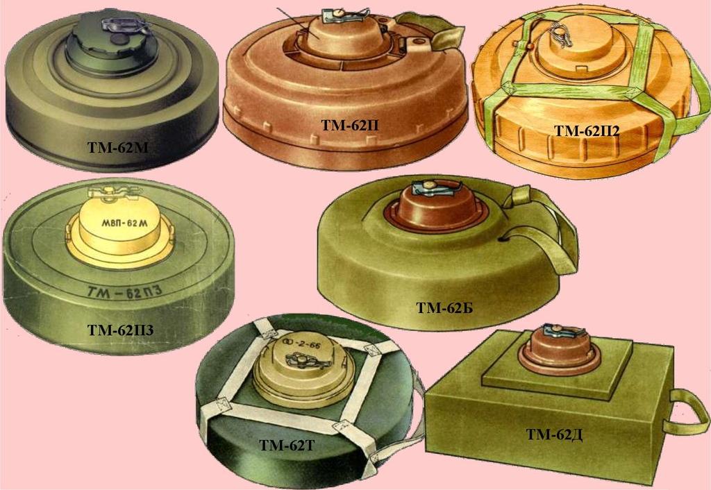 Протитанкові міни мерії ТМ-62