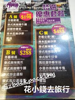 背包豬再來九龍城食泰國菜-菜單