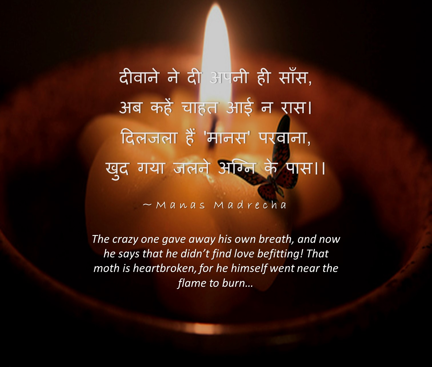 poem on love, Manas Madrecha, Manas Madrecha poems, poems by Manas Madrecha, Manas Madrecha quotes, love quotes, quotes on love, Manas Madrecha blog, simplifying universe, teenage quotes, teenage poem, youth poem, youth quotes, quotes on youth, romantic poem, burning lamp, burning diya, burning candle, moth and the flame, moth candle