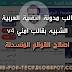 قالب مدونة التقنية العربية الشبيه بقالب امني v4 للتحميل مجانا
