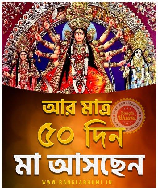 Maa Asche 50 Days Left, Maa Asche Bengali Wallpaper