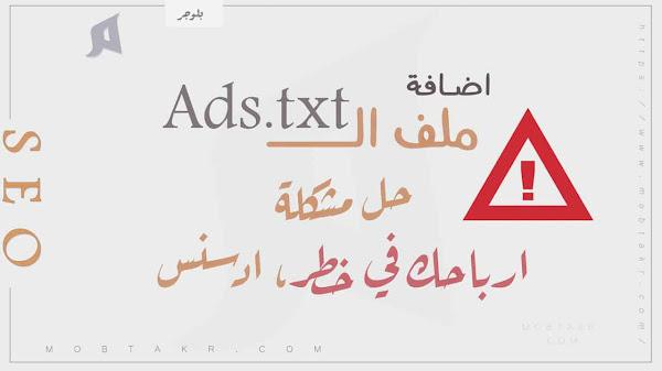 طريقة اضافة ملف Ads.txt مخصص الي مدونة بلوجر، حل مشكلة ارباحك في خطر ادسنس