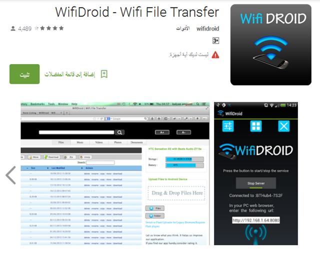 أفضل 5 تطبيقات لنقل الملفات عبر الواي فاي Wifi بسرعة عالية