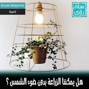 هل يمكن زراعة النباتات بدون ضوء الشمس تحت لمبات إضاءة عادية ؟