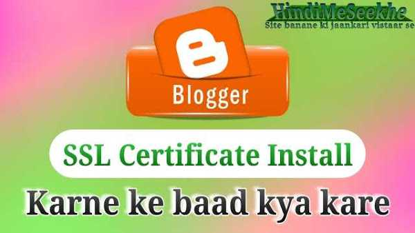 blogger-website-ssl-certificate-https-installed hone-ke-baad-kya-kare