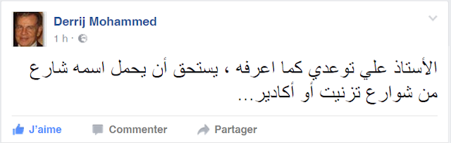 د محمد الدريج : الأستاذ على توعدي كما أعرفه،يستحق أن يحمل اسمه شارع من شوارع تزنيت أو أكادير