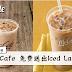 McCafe 免费送出Iced Latte!原来这么轻松就能获得免费McCafe Iced Latte~~