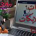 موقع للحصول على مئات إعجابات الفيسبوك