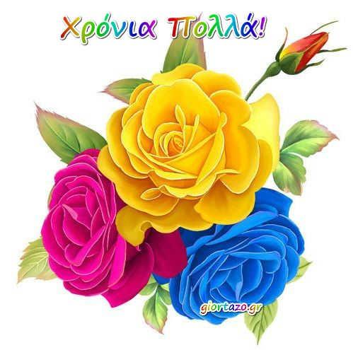 Χρόνια Πολλά Λουλούδια giortazo