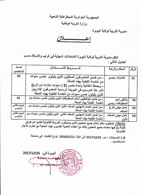 اعلان توظيف بميرية التربية لولاية البويرة ديسمبر 2017