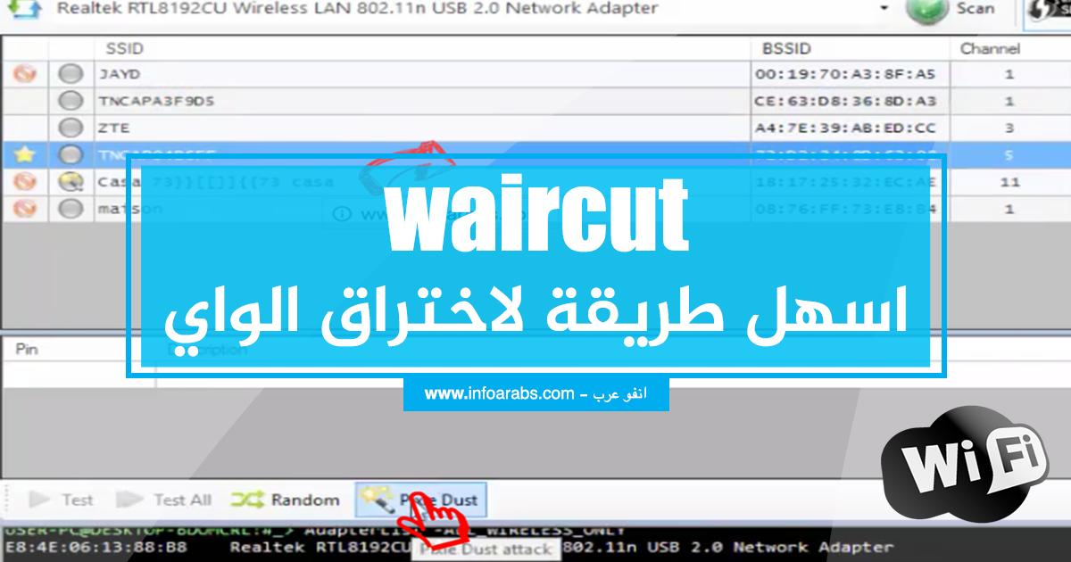 تحميل برنامج waircut لاختراق الواي فاي على الكمبيوتر ويندوز