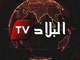 تردد قناة البلاد الاخبارية الجزائرية El Bilad TV على النايل سات