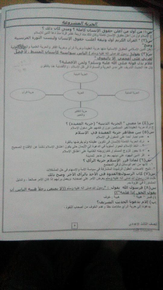 مراجعة دين الثالث الاعدادي 9 ورقات لن يخرج عنهم امتحان نصف العام 5