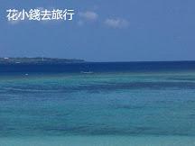 沖繩漂亮海灘 - 龜之濱