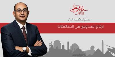 حملة خالد علي رئيساً لمصر 2018 تعلن الانسحاب من الرئاسة