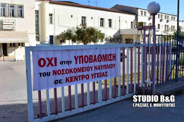 Εργαζόμενοι Νοσηλευτικής Μονάδας Ναυπλίου: Μετονομάζουν το Νοσοκομείο σε Κέντρο Υγείας Αστικού Τύπου