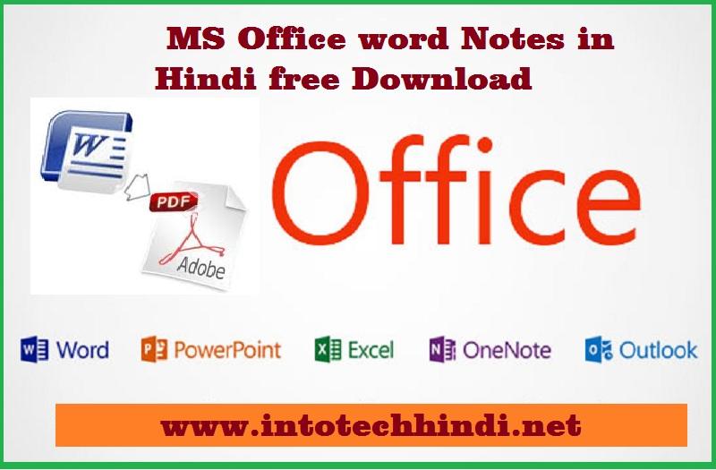 MS office word notes in Hindi free download माइक्रोसोफ्ट