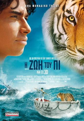 Life of Pi (2012) ταινιες online seires xrysoi greek subs