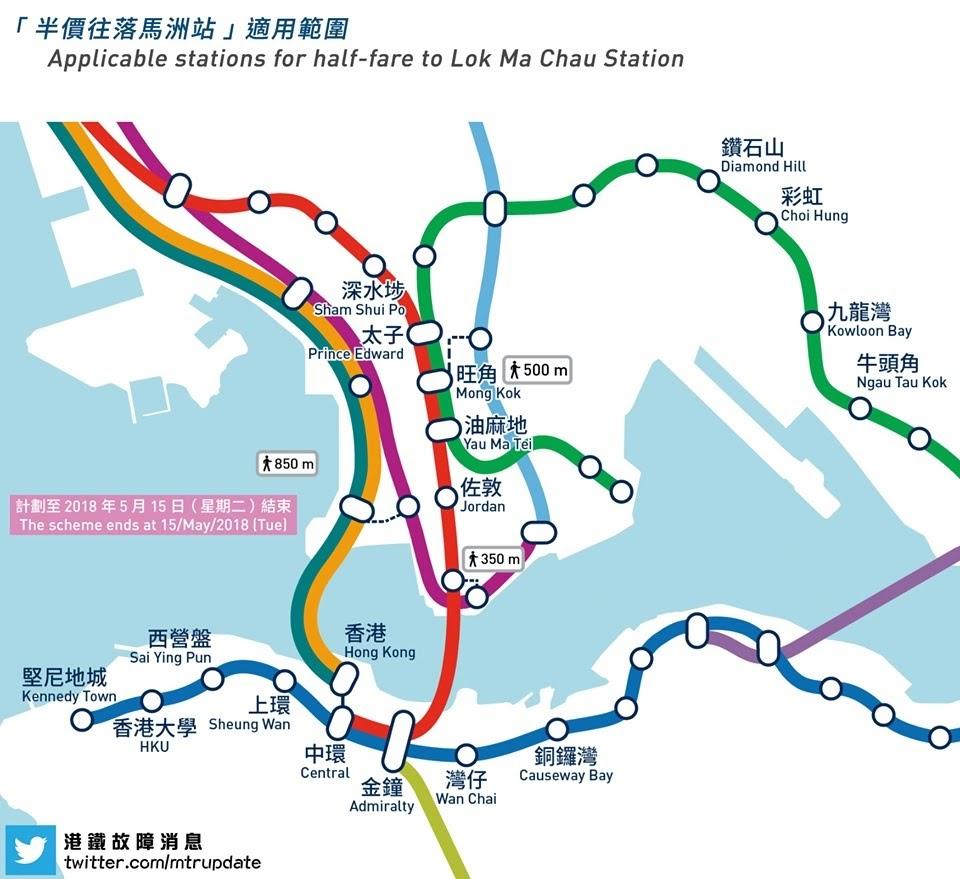 車票 Tickets : 早上9時後由指定港鐵車站往落馬洲5折優惠 (2018.02.05~05.15)