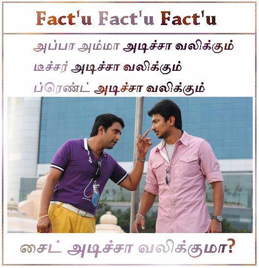 Tamil Funny Images Tamil Sms Tamil Funny Sms Tamil Mokkai Sms