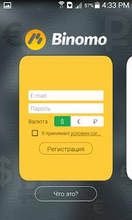 мобильное приложение биномо для торговли опционами