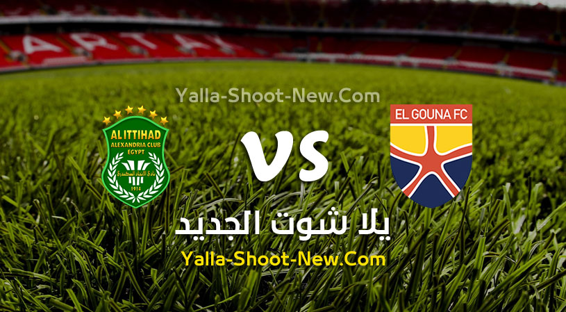 نتيجة مباراة الجونة والاتحاد السكندري اليوم الجمعة بتاريخ 14-08-2020 في الدوري المصري