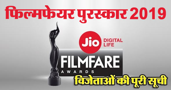 filmfare awards 2019 winners
