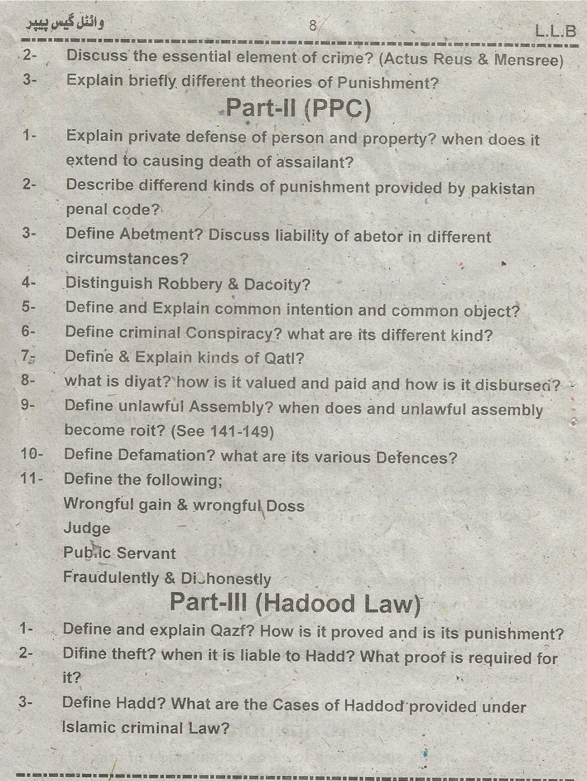 Law Philospher: GUESS PAPER 2013 LLB Part I for Annual 2013