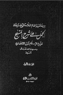 Ini Dia Kitab Hasyiyah al-Jamal Lengkap
