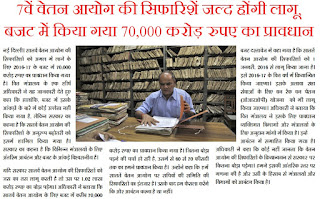 70+thousand+carore+allotted+7th+cpc+news+hindi