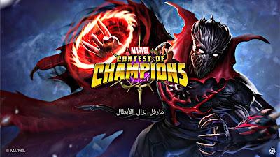 تحميل لعبة MARVEL Contest of Champions v20.1.1 مهكرة للاندرويد (آخر اصدار)