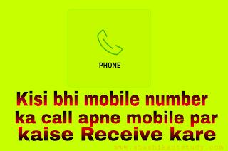 dusaro-ki-call-kaise-receive-kare