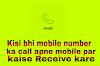 Kisi bhi mobile number ka call apne mobile par kaise receive kare