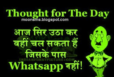 Hindi whatsapp funny jokes pics group fb facebook wallpaper admin status