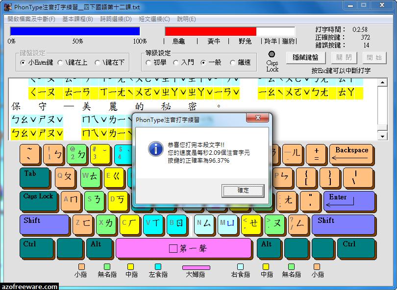 PhonType注音打字練習 1.0.4 - 中文打字練習軟體 - 免費軟體下載