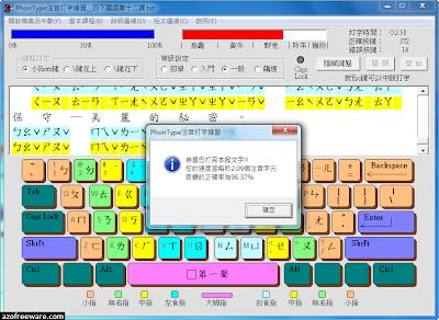 PhonType注音打字練習
