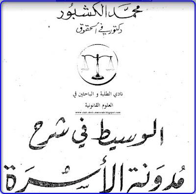 الوسيط في شرح مدونة الاسرة لمحمد الكشبورPDF
