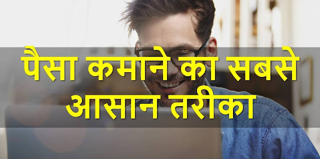 Know in Hindi. How to earn money at Adf.ly website. Best website to earn online money at home. Methods to earn money on Adf.ly website in Hindi. Best online earning source.