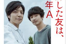 My Friend A / Yuuzai / 友罪 (2018) - Japanese Movie