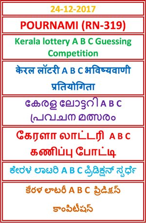 Kerala Lottery A B C Guessing Competition POURNAMI RN-319