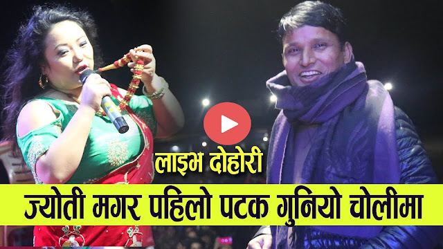 LIVE DOHORI JYOTI MAGAR | गारो भयो आउ छिटै सुइ लाइदेउ ||गुनियो चोलिमा ज्योति Jyoti Magar Shivahari