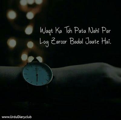 Waqt ka toh pata nahi par log zaroor badal jaate hain