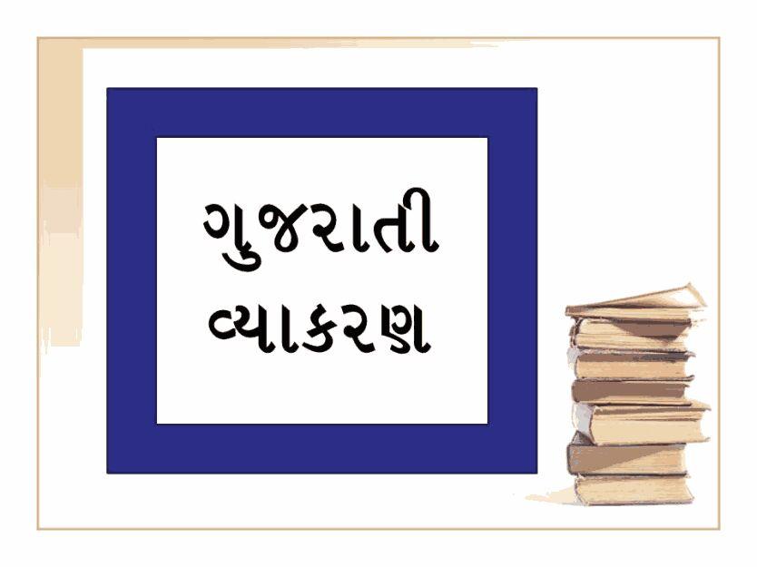 Gujarati Grammar Book Pdf