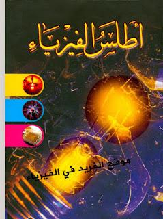 تحميل أطلس الفيزياء pdf  ، تحميل كتاب أطلس الفيزياء pdf ، Atlas of Physics ، أطلس الفيزياء المصور