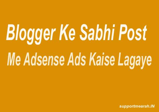 Blogger Blog Ke Sabhi Post Me Adsense Ads Kaise Lagaye