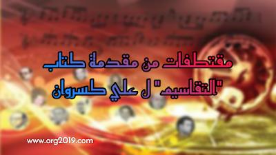 """مقتطفات من مقدمة كتاب """"التقاسيم"""" ل علي كسروان"""