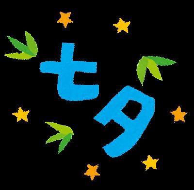 七夕のイラスト「タイトル文字」
