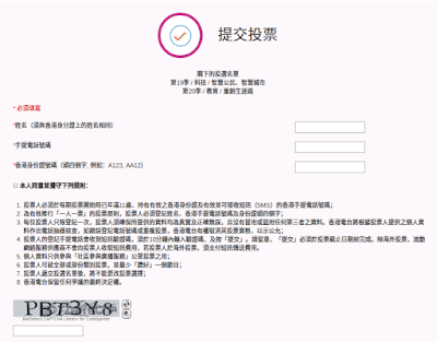 填寫所需之個人資料,包括手提電話號碼及身份證首4個字母及數字,並按圖示輸入驗證碼,然後按「提交投票」。