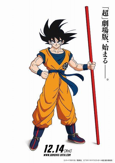 Dragon Ball Poster filme Yamoshi Goku 2018