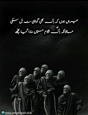 Khairan Hoo K Aik Bhi Guwahi Na Mil Saki.  Halankay Aik Hujoom Mein Mara Gaya Mujhe..!!  #UrduShayari #Quotes #Sadshayari